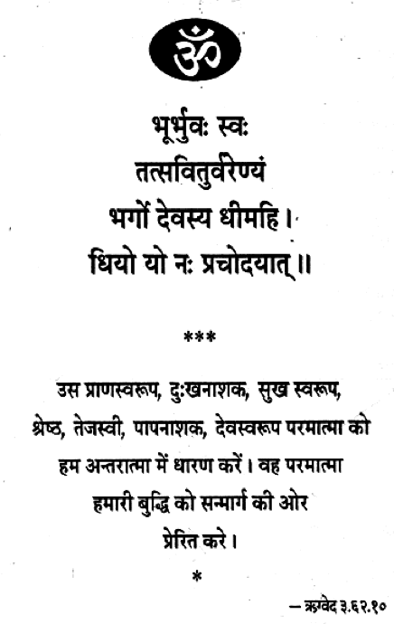 meaning of gayatri mantra Practice with the gayatri mantra, a prayer to the divine light.